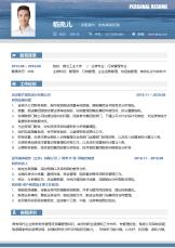 财务高级经理冰湖3-5年经验简历.docx