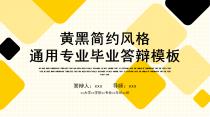 黃黑簡約風格通用專業畢業答辯模板.pptx