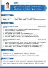 财务高级经理渐层3-5年经验简历.docx