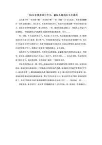 2019年贵州零分作文:被玩儿坏的白毛女选段.docx