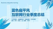 藍色扁平風互聯網行業季度總結.pptx