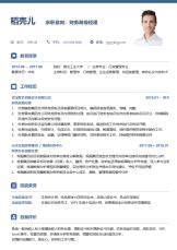 财务高级经理极简3-5年经验简历.docx