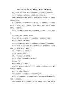 2019年四川零分作文:那些年-教过我的魔性老师.docx