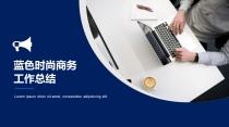 蓝色时尚商务总结计划.pptx