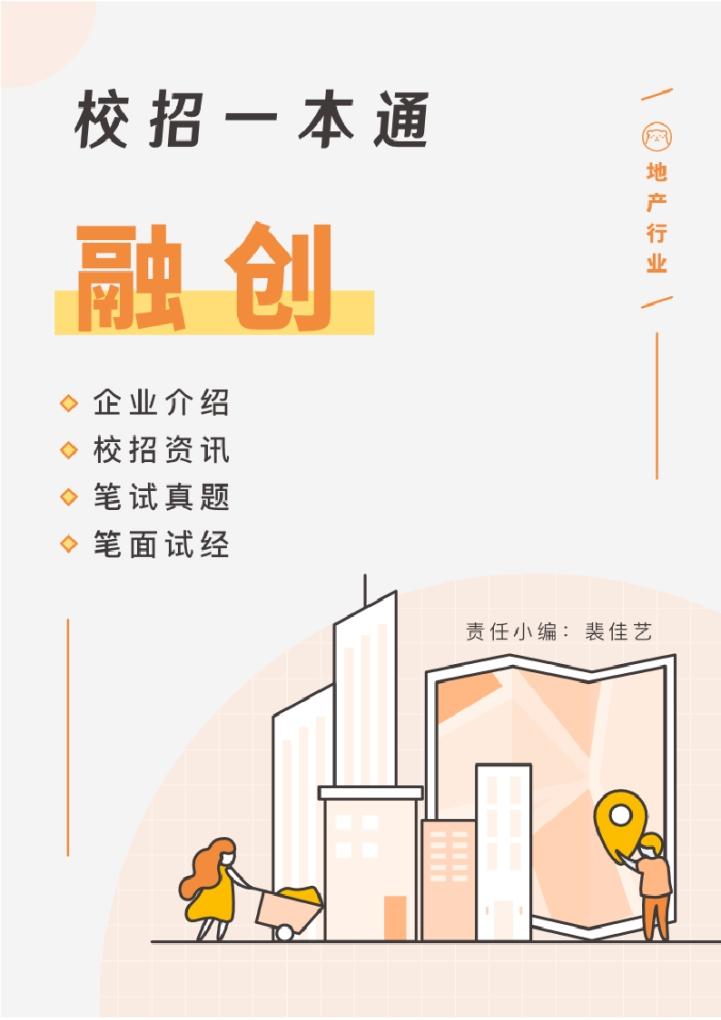 融创中国求职面试技巧指南应届.docx