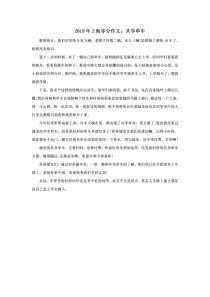 2019年上海零分作文:共享单车.docx