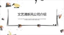 文艺清新风公司介绍.pptx