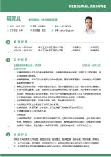 财务高级经理绿色5年以上经验简历.docx