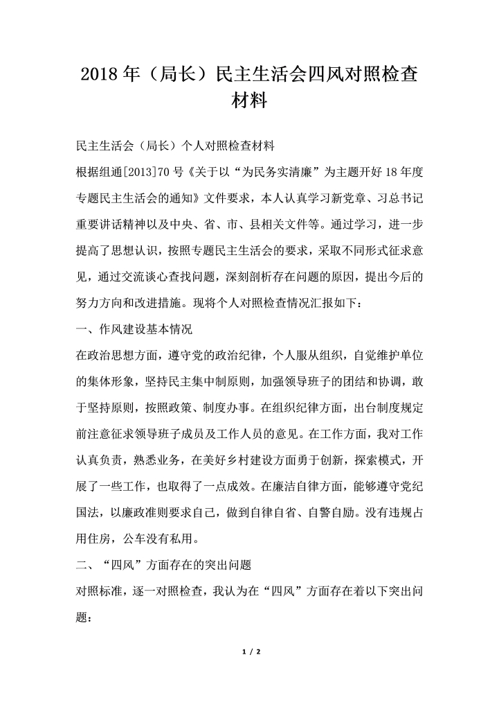2018年(局长)民主生活会四风对照检查材料.docx