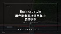 黑色商務風格通用年中總結模板.pptx
