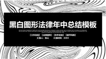黑白圖形法律年中總結模板.pptx