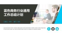 蓝色商务行业通用总结.pptx
