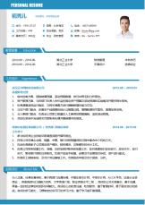 财务高级经理天蓝3-5年经验简历.docx