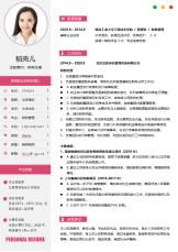 财务经理桃红5年以上经验简历.docx