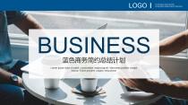 蓝色创意商务简约总结计划.pptx