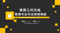黃黑幾何風管理專業畢業答辯模板.pptx