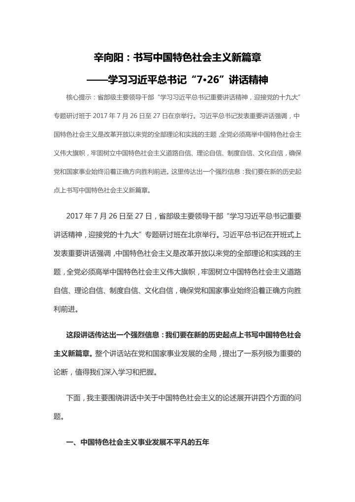 """辛向阳:书写中国特色社会主义新篇章-学习习近平总书记""""7-26""""讲话精神.docx"""