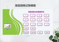 淘宝微商记账管理系统.xlsx