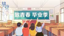 快闪炫酷毕业季致青春毕业纪念快闪PPT.pptx
