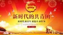 中国共青团十八大学习解读党政团员PPT.pptx