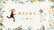 最美的期待婚礼情人节结婚婚礼电子相册.pptx