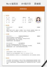 简洁橘色通用简历.docx