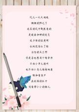信纸小清新中国风手绘古装.docx