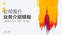 架构完整公司简介业务推广介绍模板.pptx