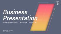 简约时尚公司简介商业策划书模板.pptx