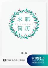 小清新花環簡歷套裝.docx