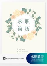 小清新水彩綠葉花朵簡歷套裝.docx