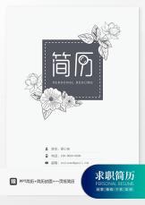 手繪黑白插畫花朵簡歷套裝.docx