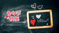 浪漫七夕情人节表白电子相册.pptx