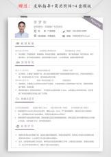 个人简历单页通用求职模板.docx