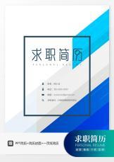 商務藍色幾何簡歷套裝.docx