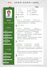 求职个人简历单页通用模板.docx