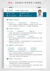 个人简历履历求职通用模板.docx
