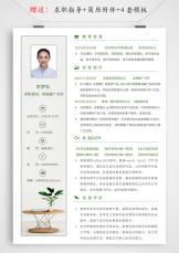 单页简历求职个人通用模板.docx