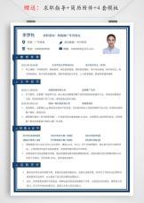 通用单页简历模板.docx