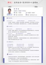 单页简历通用个人求职模板.docx