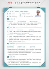 个人求职简历通用模板.docx