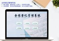 合同登記管理系統.xlsm