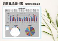 銷售業績統計表.xlsx