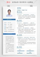 个人简历求职履历通用模板.docx