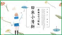 日系小清新通用PPT.pptx
