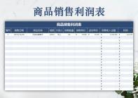商品销售利润表.xlsx