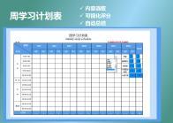 周學習計劃表.xlsx