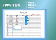 日學習計劃表.xlsx