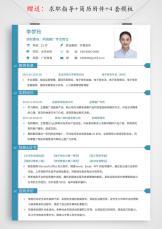 秋招简历个人通用求职模板.docx