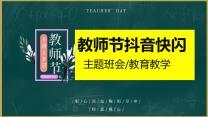 教师节主题班会祝福抖音快闪.pptx